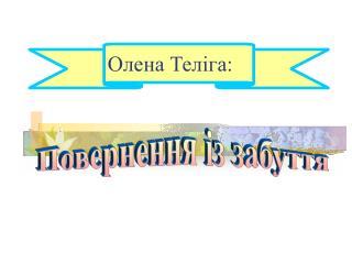 Олена Теліга :