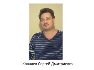 Ковалев Сергей Дмитриевич