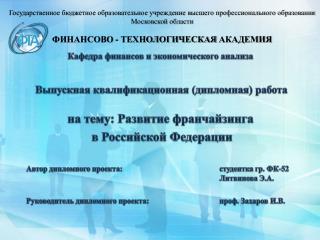 Государственное бюджетное образовательное учреждение высшего профессионального образования
