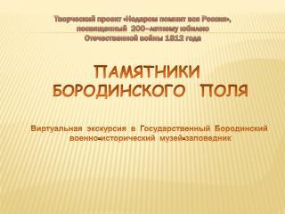 Виртуальная   экскурсия  в   Государственный   Бородинский