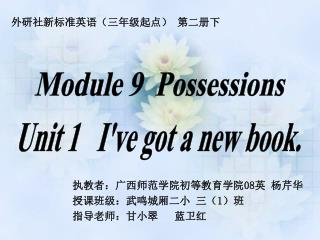 Module 9  Possessions