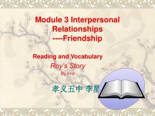 Module 3 Interpersonal Relationships ----Friendship