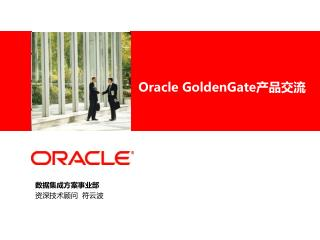 Oracle  GoldenGate 产品 交流