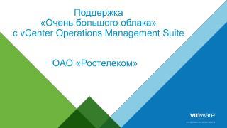 Поддержка  «Очень большого облака»  с  vCenter  Operations Management Suite