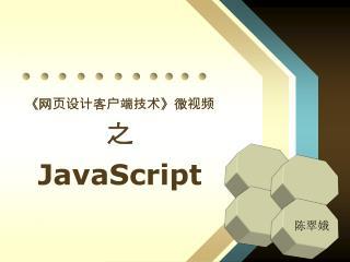 ? ????????? ? ??? ? JavaScript