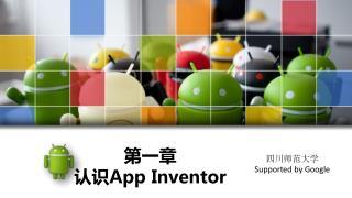 第一章 认识 App Inventor