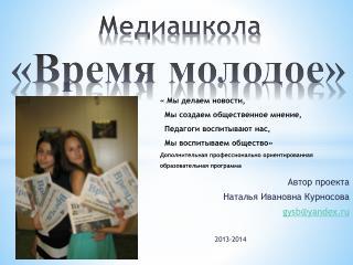 Медиашкола «Время молодое »