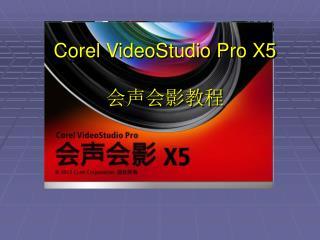 Corel VideoStudio Pro X5  会声会影教程