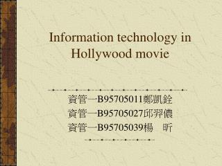 Information technology in Hollywood movie
