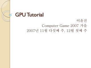 GPU Tutorial