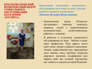 Краснознаменский комплексный центр социального обслуживания населения «Планета»