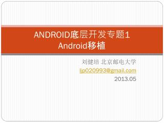 ANDROID 底层开发专题 1 Android 移植