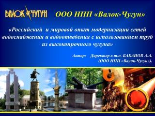Автор:    Директор к.т.н. БАБАНОВ А.А. (ООО НПП «Валок-Чугун») .