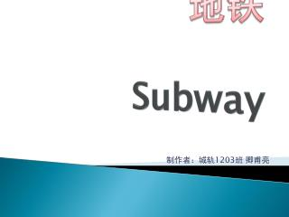 地铁  Subway