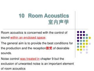 Room Acoustics 室内声学