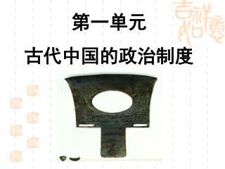 第一单元 古代中国的政治制度