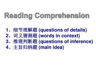 1 、细节理解题  (questions of details) 2 、词义猜测题  (words in context) 3 、推理判断题  (questions of inference)