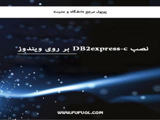 به نام خدا چگونگی نصب پایگاه داده ای DB2 express-c                       بر روی ویندوز نگار برادر
