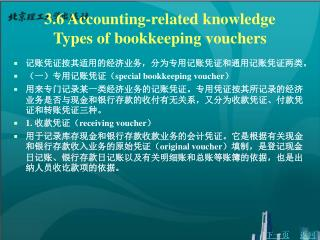 3.6 Accounting-related knowledge Types of bookkeeping vouchers