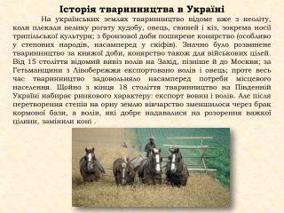 Історія тваринництва в Україні