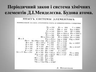 Періодичний закон і система хімічних елементів Д.І.Менделєєва. Будова атома.