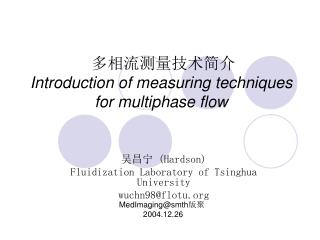 多相流测量技术简介 Introduction of measuring techniques for multiphase flow