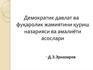 Демократик давлат ва фуқаролик жамиятини қуриш назарияси ва амалиёти асослари Д.З.Эрназаров
