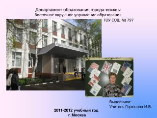 Департамент образования города москвы Восточное окружное управление образования