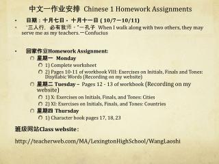 中文一作业安排 Chinese 1 Homework Assignments