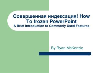 Совершенная индексация!  How To frozen PowerPoint A Brief Introduction to Commonly Used Features