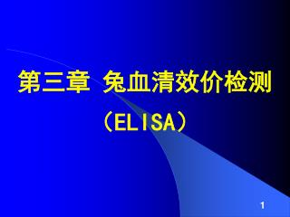 第三章 兔血清效价检测 ( ELISA )
