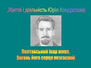 Життя і діяльність Юрія Кондратюка