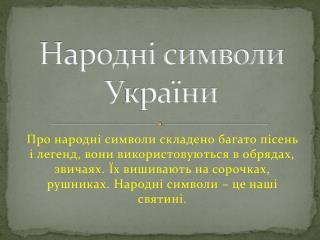 Народні символи  У країни