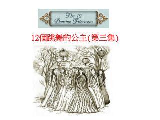 The 12 Dancing Princesses 12 個跳舞的公主 ( 第三集 )