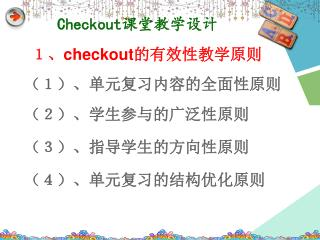 1、 checkout 的有效性教学原则