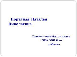 Портяная   Наталья  Николаевна Учитель английского языка