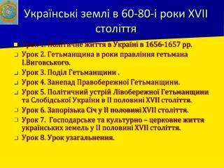 Українські землі в 60-80-і роки  XVII  століття