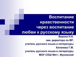 Воспитание нравственности  через воспитание  любви к русскому языку