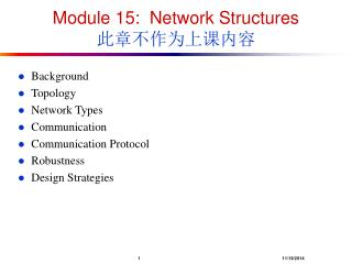 Module 15:  Network Structures ?????????