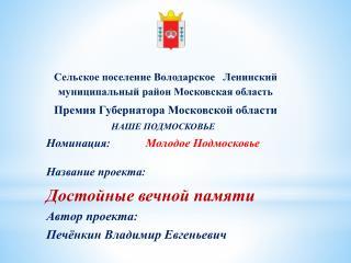 Сельское  поселение Володарское   Ленинский муниципальный  район Московская область