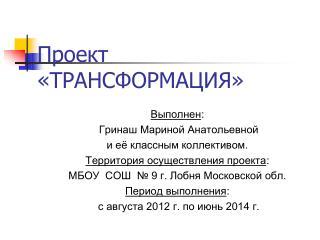 Проект  «ТРАНСФОРМАЦИЯ»