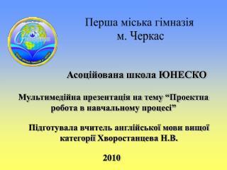 Перша міська гімназія  м. Черкас