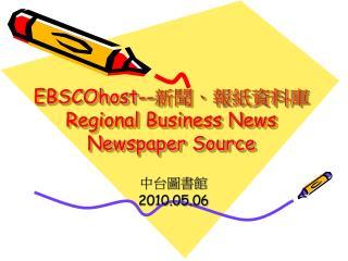 EBSCOhost-- 新聞、報紙資料庫 Regional Business News  Newspaper Source