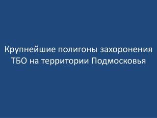 Крупнейшие полигоны захоронения ТБО на территории Подмосковья