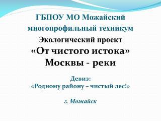 ГБПОУ МО Можайский многопрофильный техникум