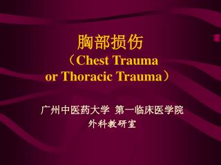 胸部损伤 ( Chest Trauma  or Thoracic Trauma)