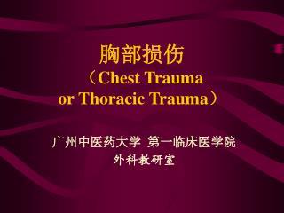 ???? ? Chest Trauma  or Thoracic Trauma?