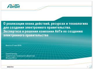 Иркутск  21 мая 2010г.