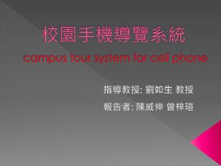校園手機導覽系統 campus tour system for cell phone