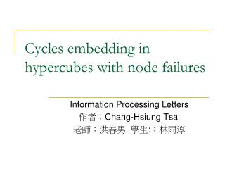 Cycles embedding in hypercubes with node failures
